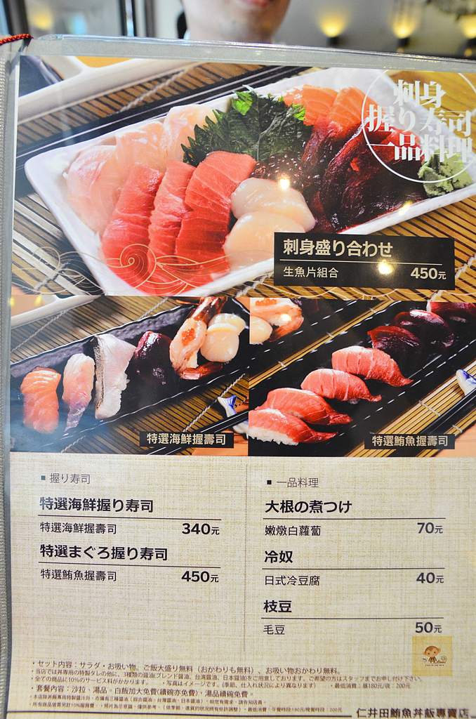 201506台北-仁井田鮪魚專賣店:仁井田鮪魚專賣店20.jpg