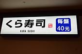 201508台中-くら壽司 藏壽司:藏壽司48.jpg