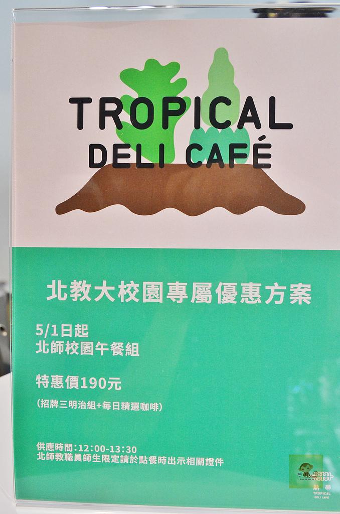 201704台北-熱帶 Tropical Deli Cafe:熱帶TropicalDeliCafe49.jpg