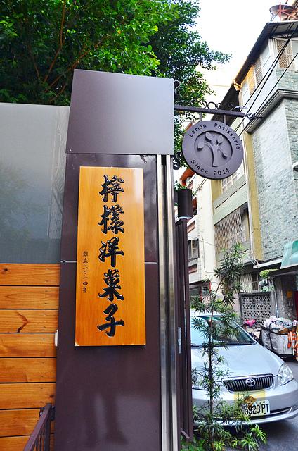 1045812057 l - 【台中西區】檸檬洋菓子~小巷中的平價甜點蛋糕店,檸檬塔清爽又好吃,百元有找喔