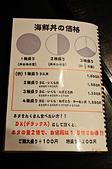 201403日本京都賞櫻-若狹家:若狹家23.jpg