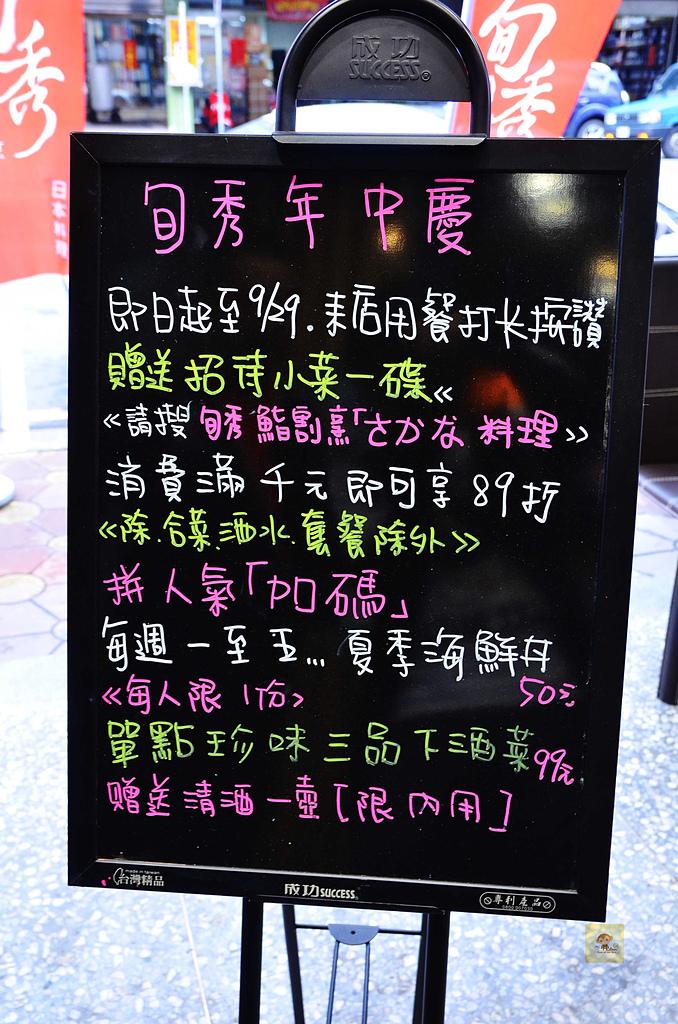 201508台北-旬秀:旬秀55.jpg