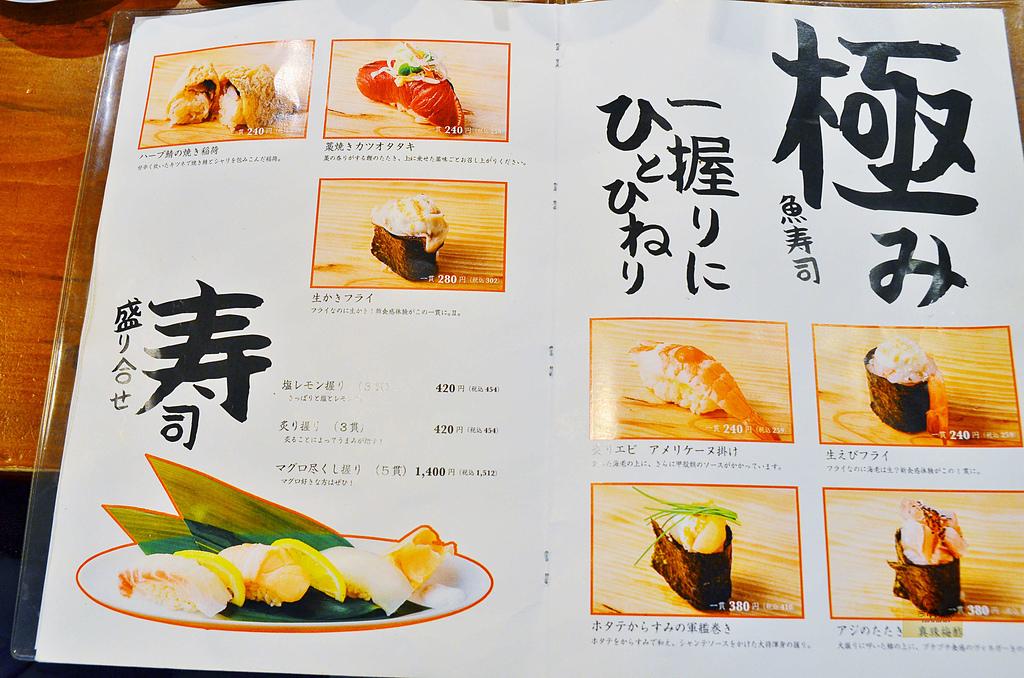 201612日本沖繩-魚壽司:日本沖繩魚壽司07.jpg