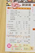 201610台中-禾味涮涮鍋:禾味涮涮鍋38.jpg