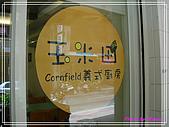 玉米田義式餐廳:P02.jpg