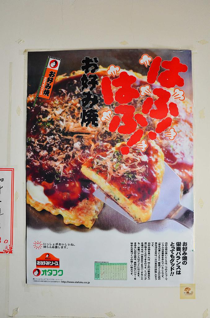201504台北-日式愛好燒紅葉:台北日式愛好燒紅葉25.jpg