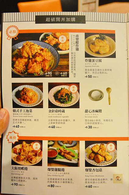 1083765602 l - 【台中西屯】開丼燒肉~美味可口的平價燒肉定食,湯品、飲料可無限喝,推薦骰子牛燒肉飯,近台灣大道、精明商圈