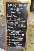 201505日本東京-御苑獨步拉麵:東京御苑獨步26.jpg