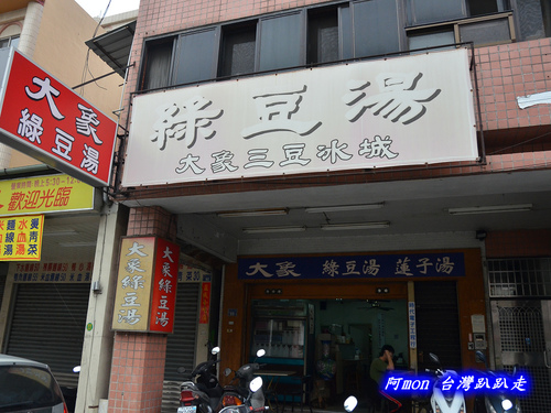 259387775 m - 【台中南區】大象綠豆湯~沁涼消暑的傳統紅豆牛奶冰和綠豆湯
