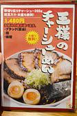 201604日本富山-麵家いろは:日本富山麺家いろは24.jpg