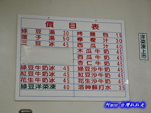 259387776 m - 【台中南區】大象綠豆湯~沁涼消暑的傳統紅豆牛奶冰和綠豆湯