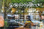 201504台中-荷波咖啡:荷波咖啡01.jpg