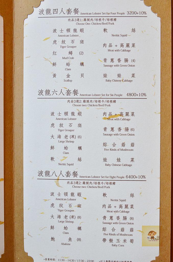 201603台中-蒸籠宴:蒸籠宴59.jpg