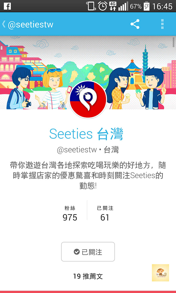201509網站APP-seeties:seeties11.jpg