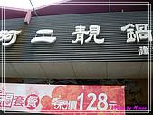 阿二靚鍋-健行店:J10.jpg
