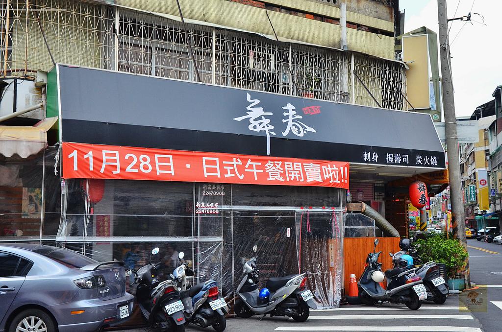 201506台中-舞春日本料理:舞春日本料理41.jpg