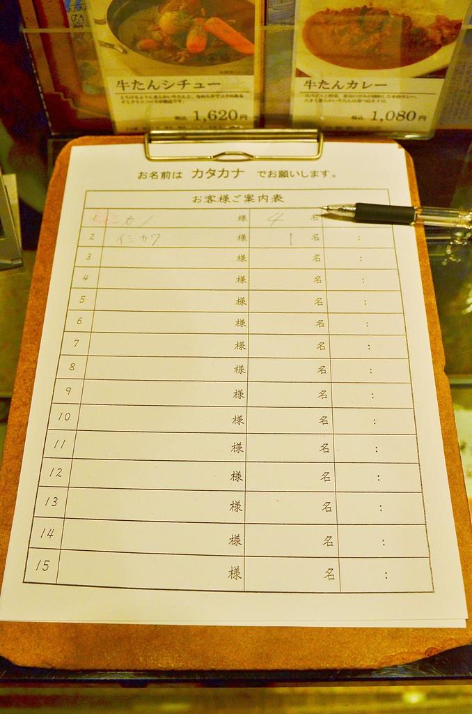 201510日本仙台-伊達の牛たん本舗:仙台伊達の牛たん本舗33.jpg