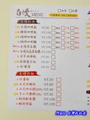 20106台中-自慢食堂:自慢食堂20.jpg
