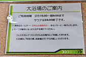 日本鳥取-綠色飯店:日本鳥取綠色飯店34.jpg