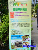 201206嘉義中埔-豐山生態園區:豐山生態園區38.jpg