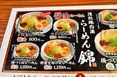 201505日本輕井澤- らーめん錦 濃烈雞白湯:錦濃烈雞白湯05.jpg