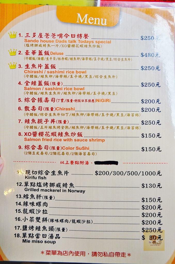 201701台北-三多屋爸爸嘴:三多屋爸爸嘴30.jpg
