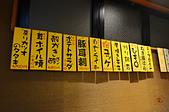 201510日本東京-大統領居酒屋:日本東京大統領居酒屋17.jpg