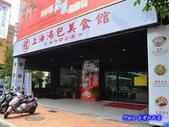 201303台中-程上海湯包:程上海01.jpg