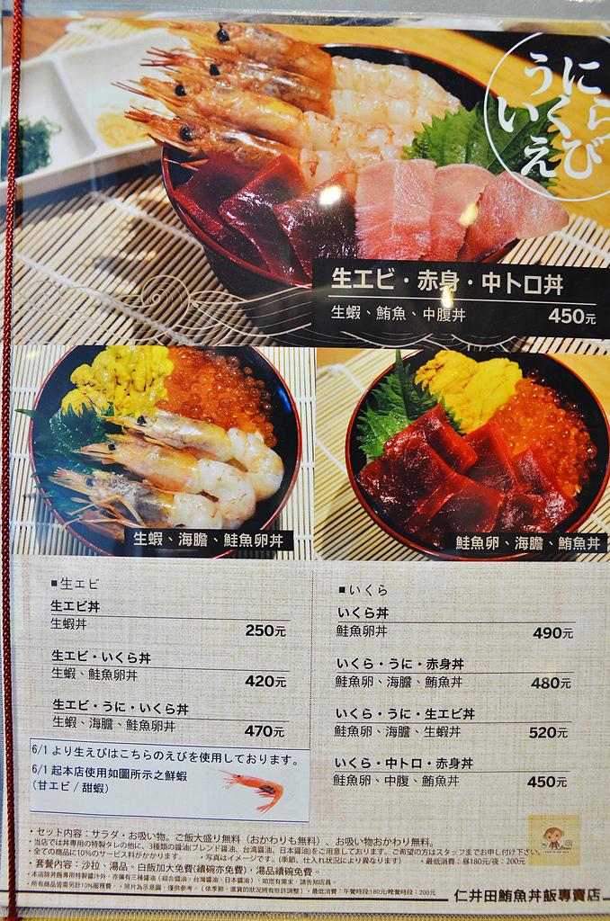201506台北-仁井田鮪魚專賣店:仁井田鮪魚專賣店18.jpg