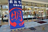 201604日本高山-丸明飛驒牛:日本高山丸明66.jpg