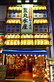 201611日本東京-上野豐丸水產:日本東京上野豐丸水產44.jpg