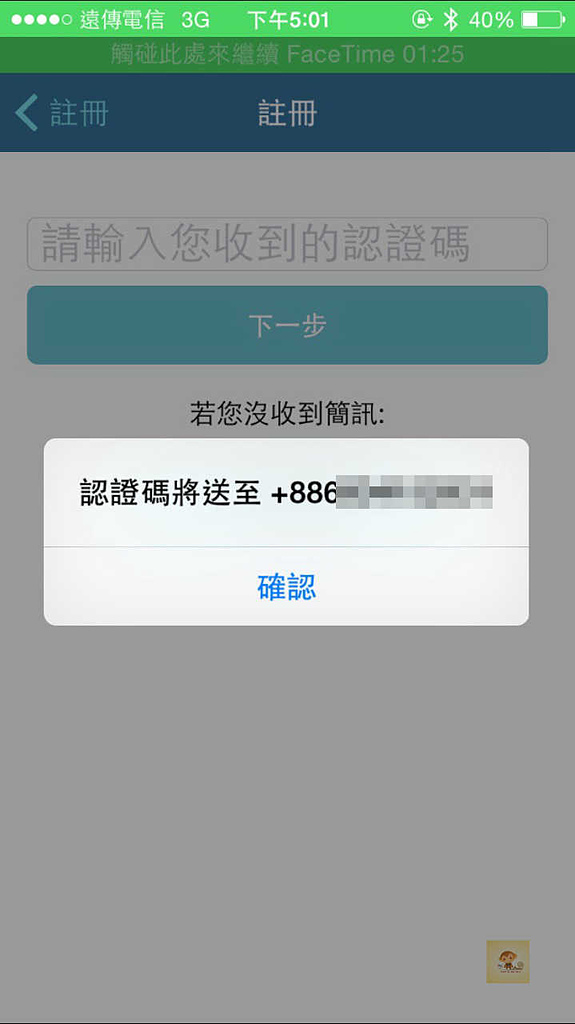 2016手機APP-asking:ASKING52.jpg