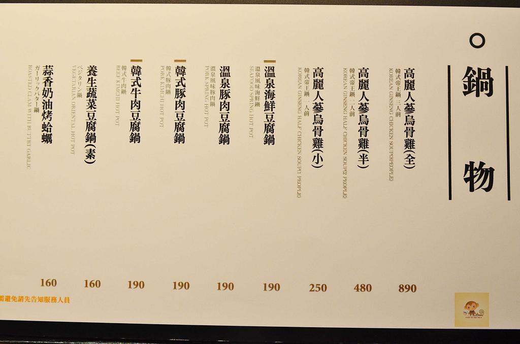 201607台中-屋馬燒肉文心店:屋馬燒肉20.jpg