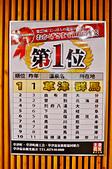 201611日本草津溫泉-大東館:草津溫泉大東屋89.jpg
