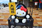 201612日本箱根-箱根2日券:箱根2日券30.jpg
