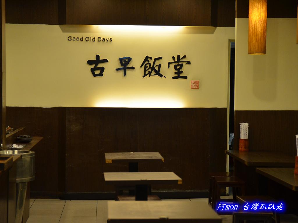 201303台中-古早飯堂:古代食堂08.jpg