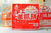 201501宅配-龍鄉味蔥抓餅:龍鄉味07.jpg