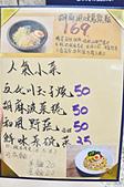 201609台中-五代川烏龍麵:五代川28.jpg