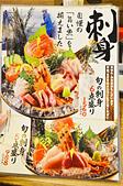 201604日本大阪-磯丸水產:日本大阪磯丸水產38.jpg