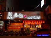201211台中-花山椒日本料理:花山椒01.jpg