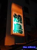 201401台南-姚燒鳥:姚燒鳥13.jpg