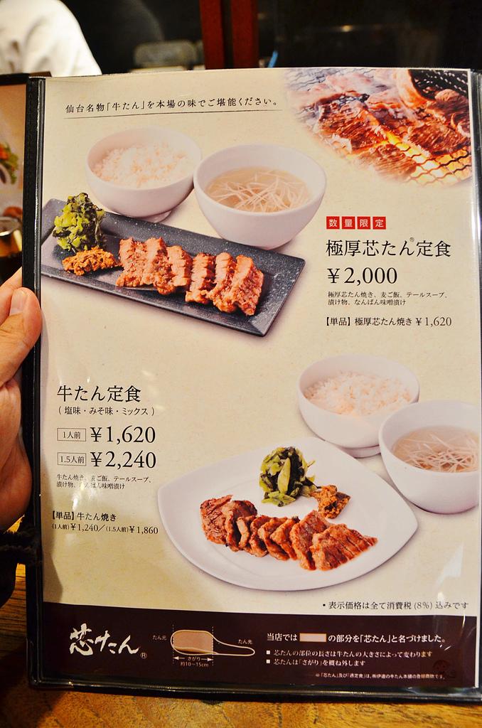 201510日本仙台-伊達の牛たん本舗:仙台伊達の牛たん本舗25.jpg