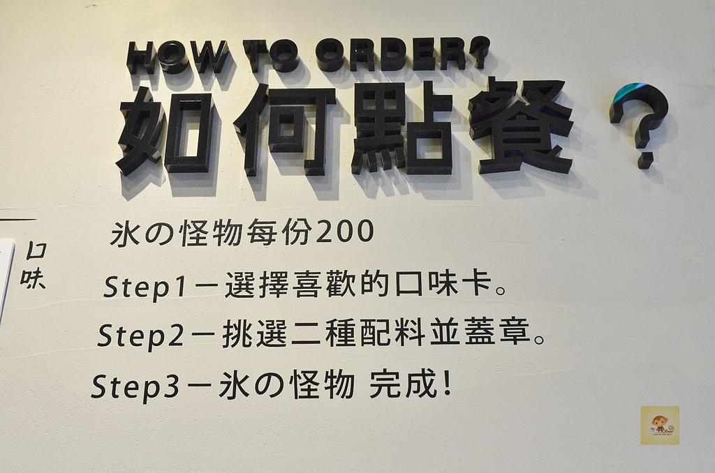 201703台北-路地氷の怪物:路地冰的怪物台北市民大道店08.jpg