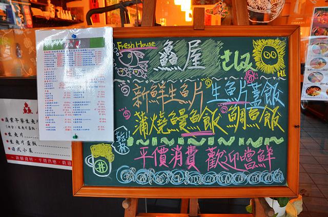 1065646609 l - 【台中西區】鱻屋~超便宜的海鮮生魚片丼飯,炙燒鮭魚丼飯、綜合生魚片蓋飯好吃又豐盛,近台灣大道、BRT