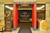 201503宜蘭-長榮礁溪鳳凰溫泉飯店:長榮礁溪鳳凰飯店52.jpg