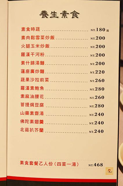 1075261816 l - 【台中北區】京悅港式飲茶~台中老字號港式飲茶推薦,餐點多樣化且創新,另有素食和多人套餐,近一中街、中友百貨、中國醫