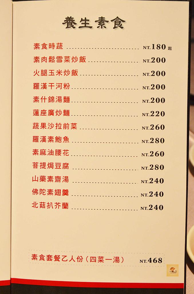 201503台中-京悅港式飲茶料理:京悅港式飲茶59.jpg