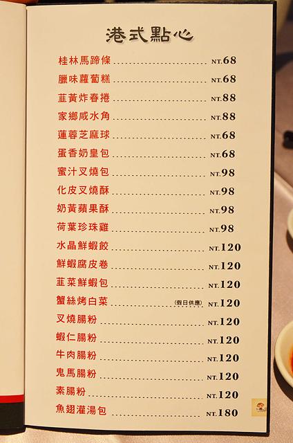 1075261818 l - 【台中北區】京悅港式飲茶~台中老字號港式飲茶推薦,餐點多樣化且創新,另有素食和多人套餐,近一中街、中友百貨、中國醫