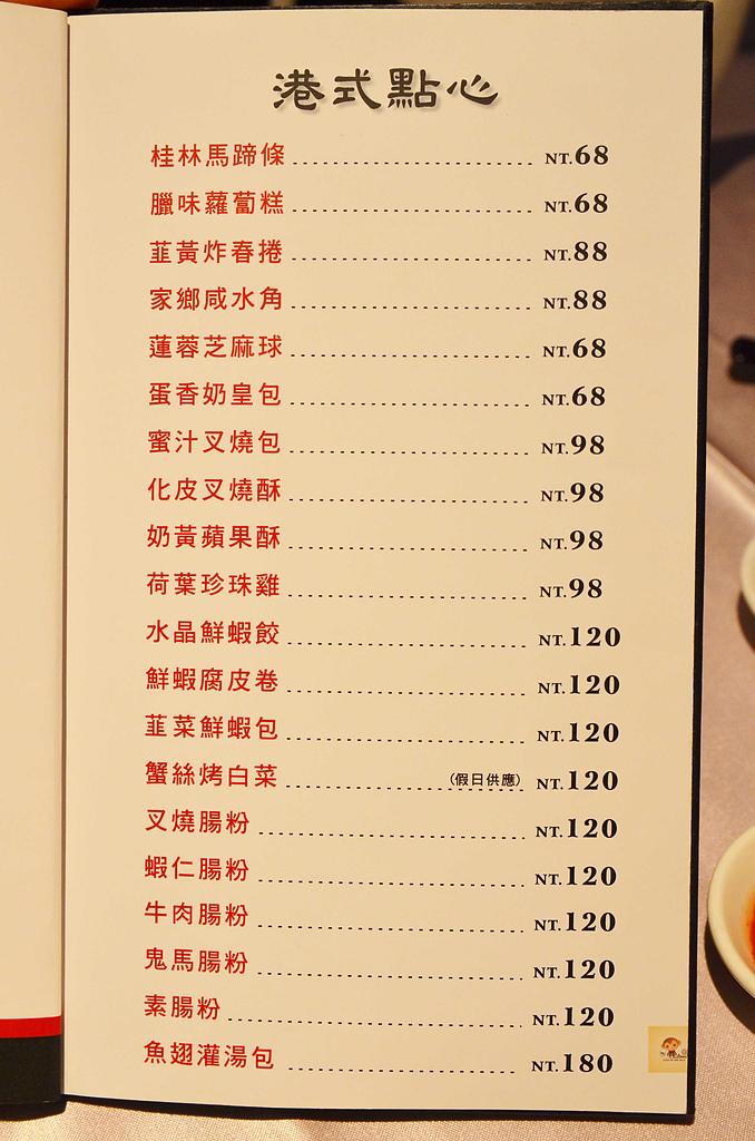 201503台中-京悅港式飲茶料理:京悅港式飲茶61.jpg