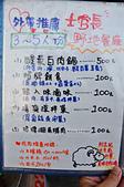 201503台中-士官長酸菜白肉鍋:士官長酸菜白肉郭32.jpg